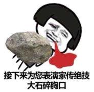 接下来为您表演家传绝技,大石碎胸口