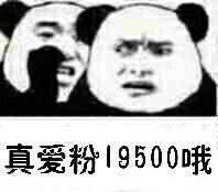 真爱粉19500哦