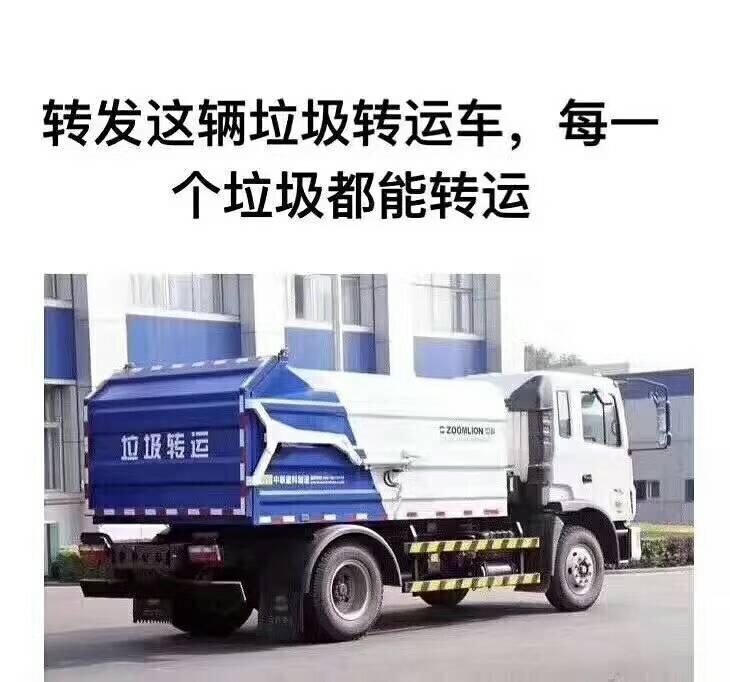 转发这辆垃圾转运车,每个垃圾都能转运