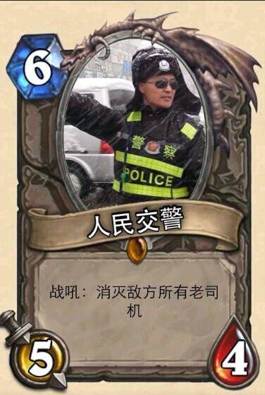 人民交警:战吼(消灭敌方所有老司机)