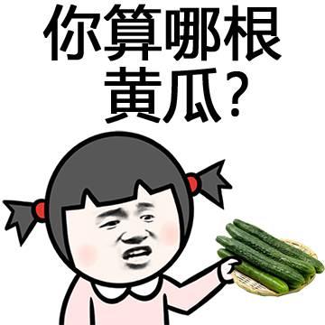 你算哪根黄瓜?