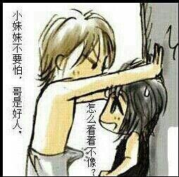 小妹妹不要怕,哥是好人,怎么看着不像啊?