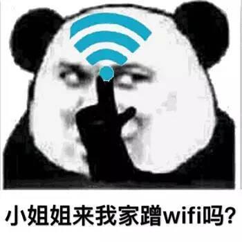 小姐姐来我家蹭wifi吗?