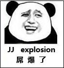 屌爆了(JJ explosion)