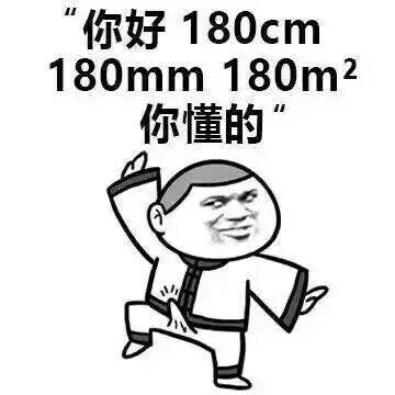 你好180cm 180mm 180m2