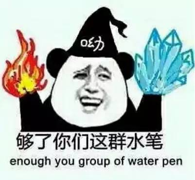 够了你们这群水笔(enough you group of water pen)