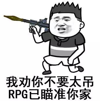 我劝你不要太吊,RPG已经瞄准你家