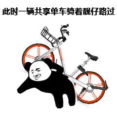 此时一辆共享单车骑着靓仔路过