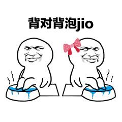 背对背泡jio