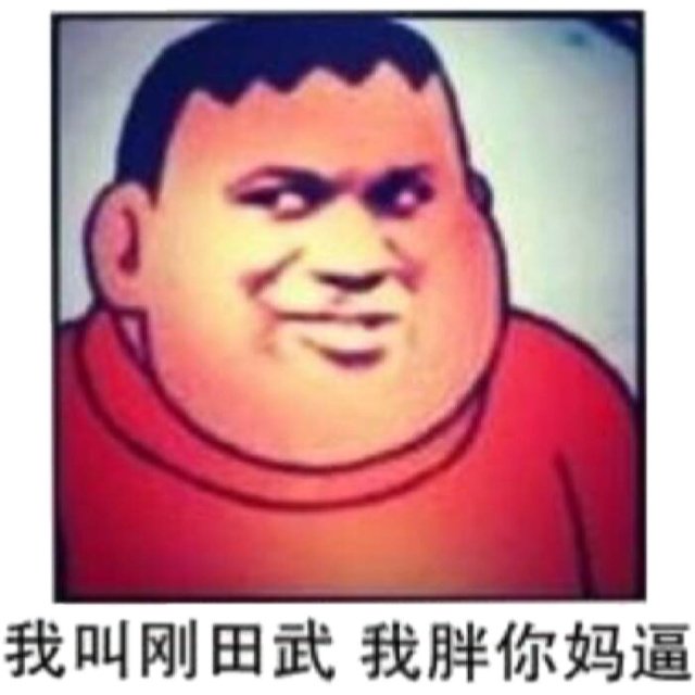 我叫刚田武,我胖你妈逼