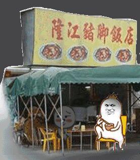 隆江猪脚饭店