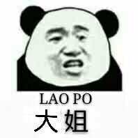 大姐(LAO PO)