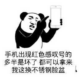 手机出现红色感叹号的,多半是坏了,都可以拿来我这换不锈钢脸盆