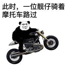 此时,一位靓仔骑着摩托车路过