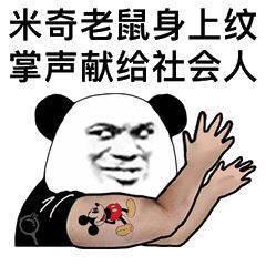 米奇老鼠身上纹,掌声献给社会人