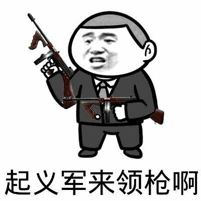 起义军来领枪啊