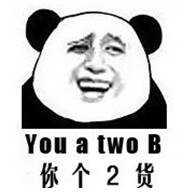 你个2货(you a two B)
