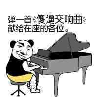 弹一首《傻逼交响曲》献给在座的各位。