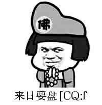 来日要盘[CQ_f]