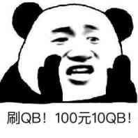 刷QB!100元10QB!