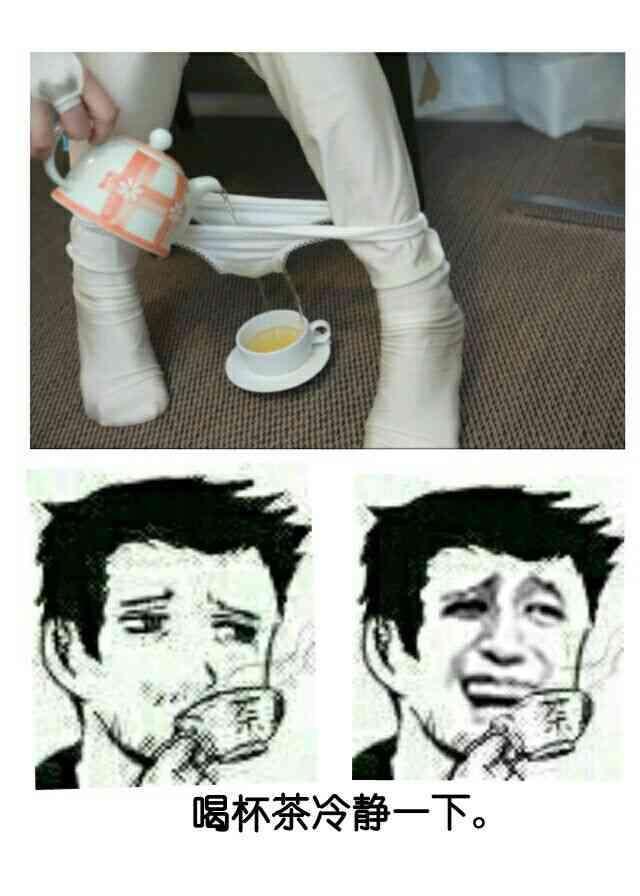 喝杯茶冷静一下!(无节操猥琐)