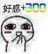 好感+300