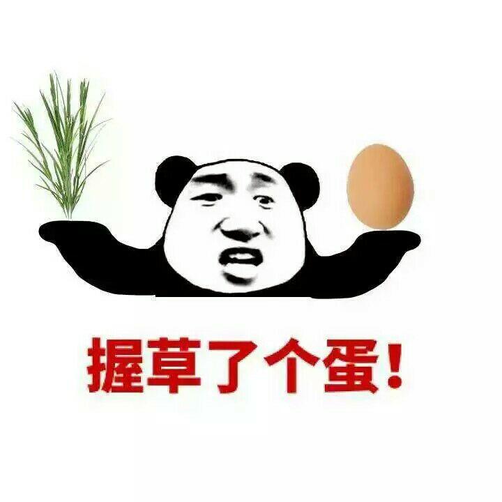握草了个蛋!(熊猫人)