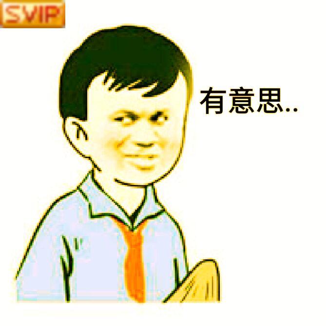 有意思(SVIP)