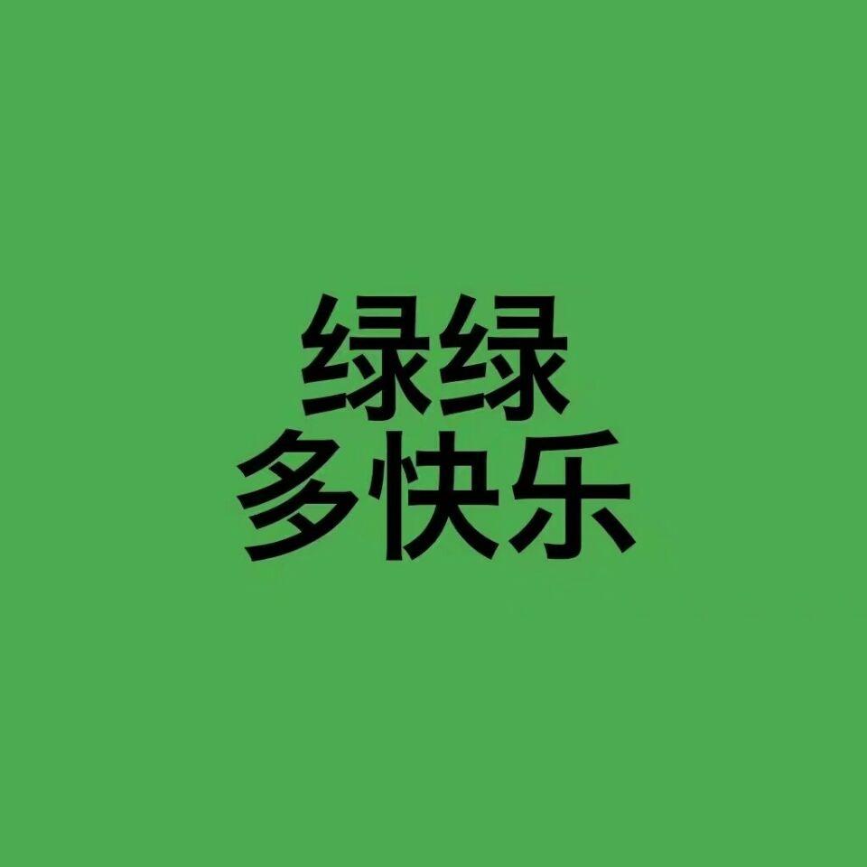 绿绿多快乐