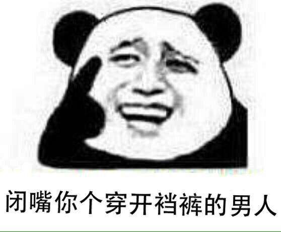 闭嘴你个穿开裆裤的男人(熊猫人)