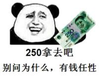 250拿去吧,别问为什么,有钱任性