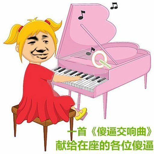 一首《傻逼交响曲》献给在座的各位傻逼!(弹钢琴)