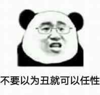 不要以为你丑就可以任性(熊猫人)