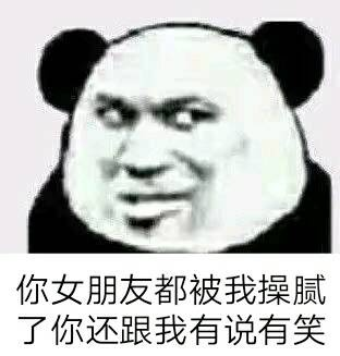 我操了丈�yj&9�9la_(熊猫人教皇 doutula