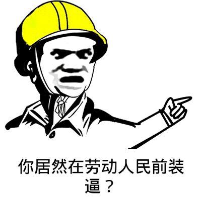 你居然在劳动人民面前装逼?