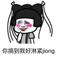 你搞到我好淋紧jiong