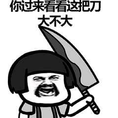 你过来看看这把刀大不大!