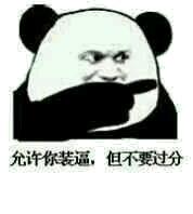 允许你装逼,但不要过分(熊猫)