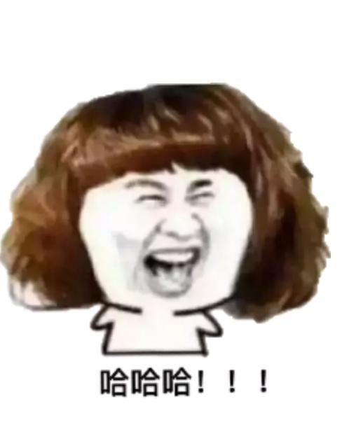 哈哈哈哈(金黄头发版)