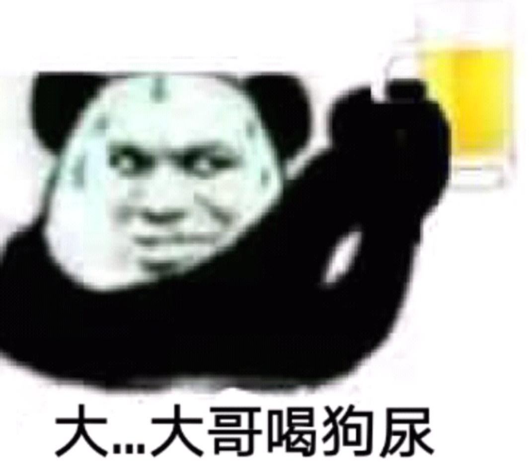 大…大哥喝狗尿