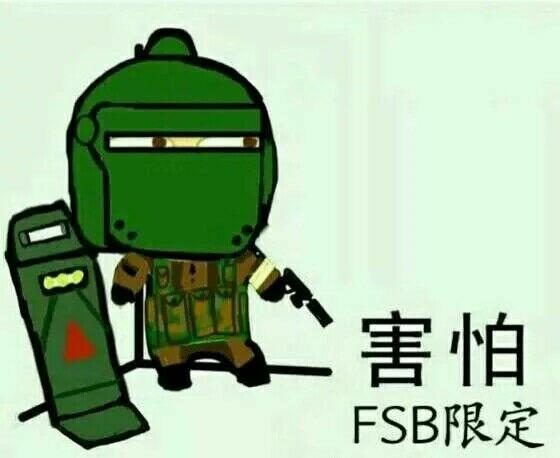 害怕(FSB限定)