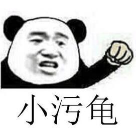 小污龟!(熊猫人)
