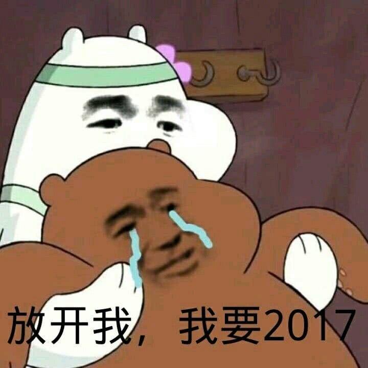 放开我,我要2017