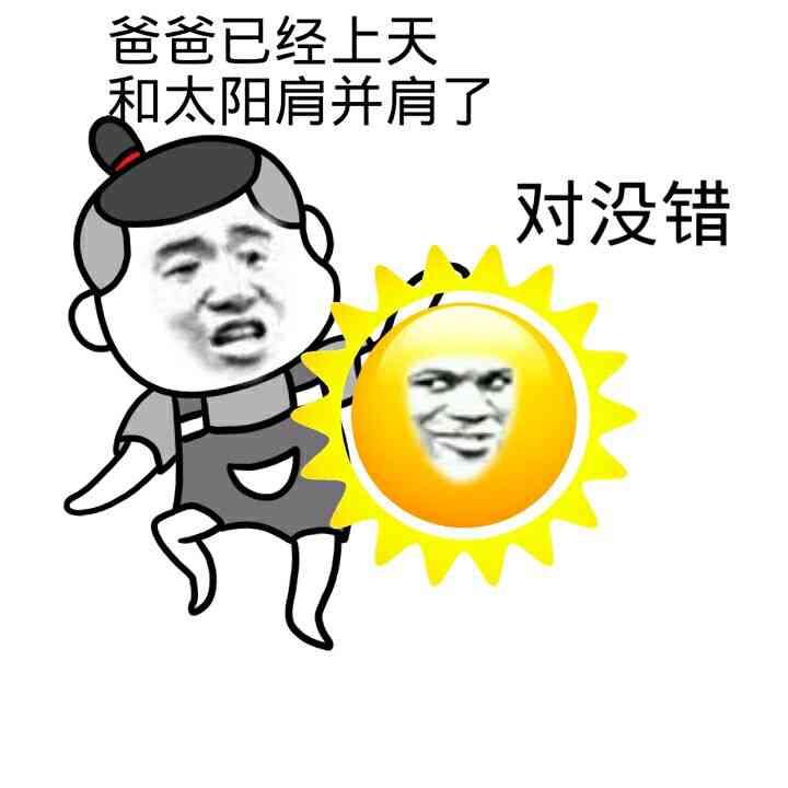 爸爸已经上天和太阳肩并肩了,对没错!