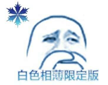 白色想蒲限定版(金馆长)