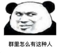 群里怎么有这种人(熊猫)
