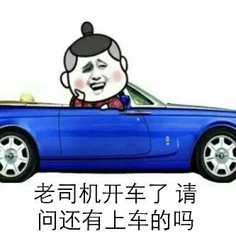 老司机开车了,请问还有上车的吗?
