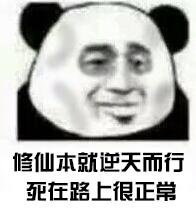 修仙本就逆天而行,死在路上很正常(熊猫人)