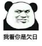 我看你是欠日(熊猫)
