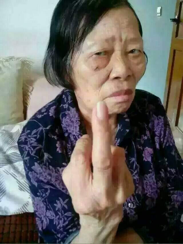 老奶奶中指